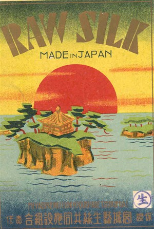 Photo:'Chop' (label) from imported bales of Japanese silk